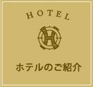 ホテルのご紹介