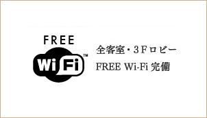 全客室・3Fロビー FREE Wi-Fi 完備