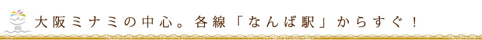 大阪・難波イメージ