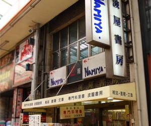 namiya02